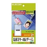 (まとめ)エレコム なまえキーホルダー(長方形型) EDT-NMKH2【×5セット】