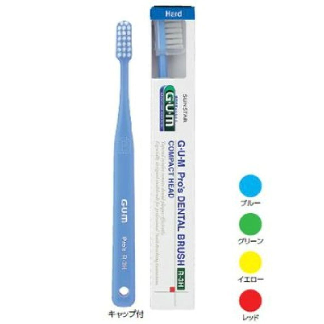 アレルギートレッド再生可能サンスター ガム Pro's デンタルブラシ R-3H 1本 かため コンパクトヘッド ブルー