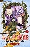ふしぎ遊戯玄武開伝 (7) (少コミフラワーコミックス)