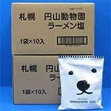北海道札幌円山動物園 白クマ塩ラーメン 10袋入り×2箱