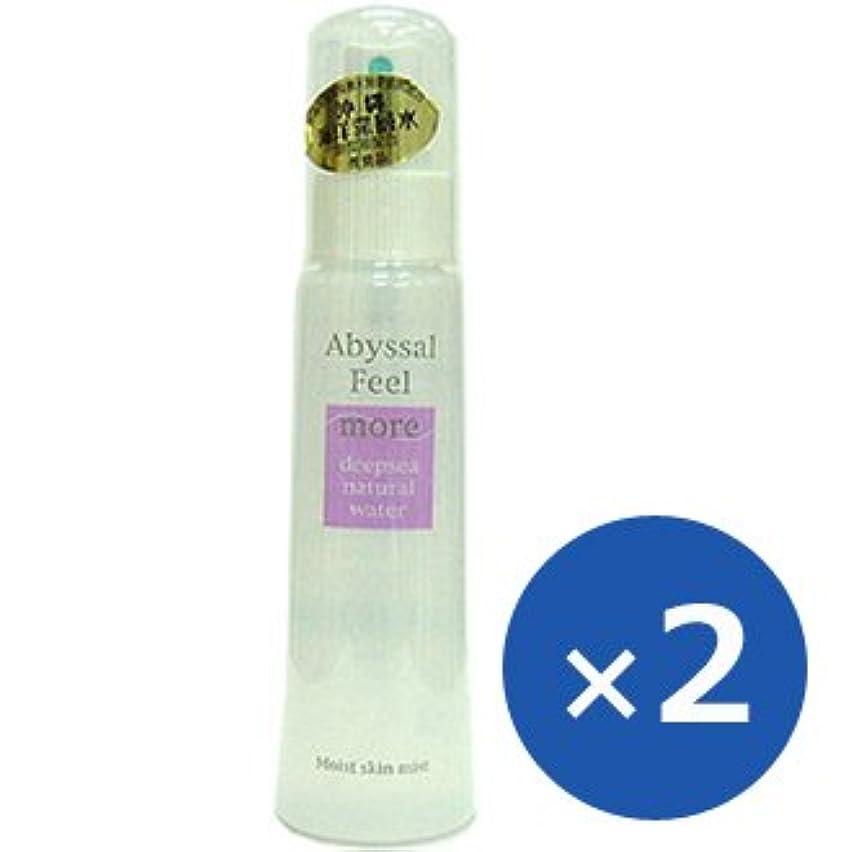 公然とマングルどう?アビサルフィール モア 化粧水 100ml×2本