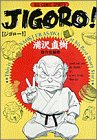 Jigoro!―浦沢直樹傑作短編集 (ビッグコミックス)の詳細を見る