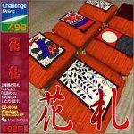 Challenge Price 498 花札