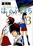 ほしのふるまち 3 (ヤングサンデーコミックス)