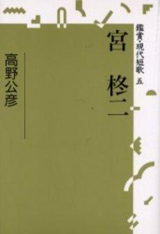 宮柊二 (鑑賞・現代短歌)の詳細を見る
