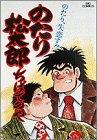 のたり松太郎 (4) (ビッグコミックス)