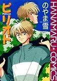 ピリオド (花丸コミックス)