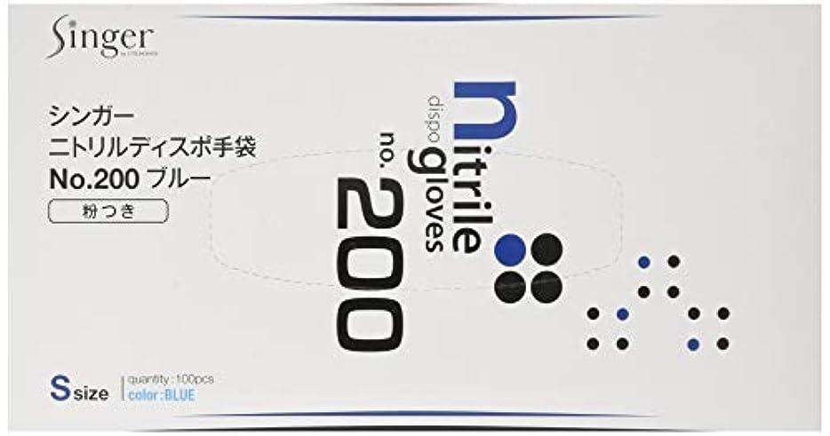 旅行者夕食を食べるペン宇都宮製作 シンガーニトリルディスポ手袋 No.200 ブルー 粉付 100枚入 S