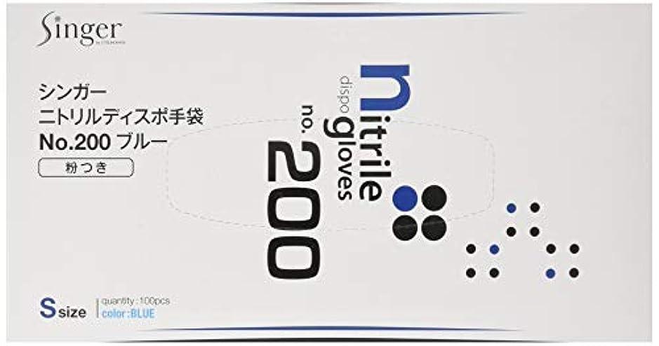 宿ドア想像力豊かな宇都宮製作 シンガーニトリルディスポ手袋 No.200 ブルー 粉付 100枚入 S