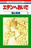 エデンへおいで 第3巻 (花とゆめCOMICS)