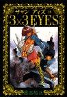 3×3(サザン)EYES (13) (ヤンマガKCスペシャル (368))