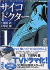 サイコドクター (1) (講談社漫画文庫)