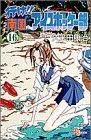 行け!!南国アイスホッケー部 16 (少年サンデーコミックス)