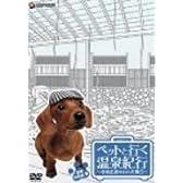 ペットと行く温泉紀行~中島史恵のわんだ風呂~関東・甲信越篇 [DVD]