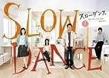 スローダンス Vol.1[DVD]