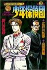 少年探偵団 (第3巻) (まんが江戸川乱歩シリーズ)の詳細を見る