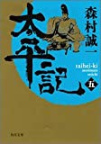 太平記(五) (角川文庫)