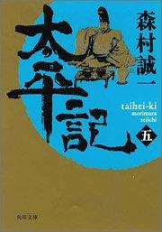 太平記(五) (角川文庫)の詳細を見る