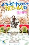 ハッピートラブル・うえでぃんぐ 4 (クイーンズコミックス)