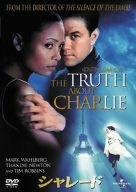 シャレード (2002) [DVD]の詳細を見る