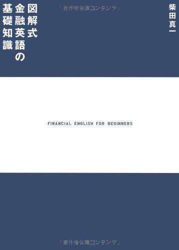 図解式 金融英語の基礎知識の詳細を見る
