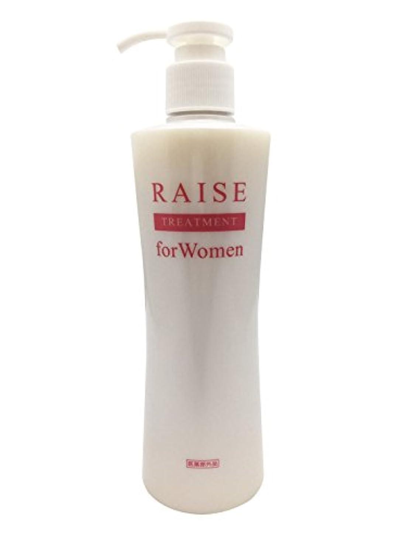 動的派生する割り当てるRAISE スカルプトリートメント for Women 【医薬部外品】