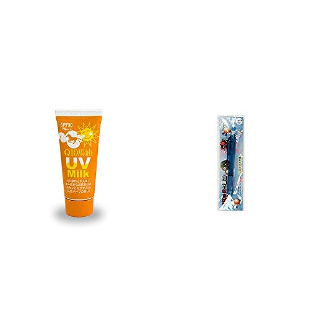 順応性弓ベーカリー[2点セット] 炭黒泉 Q10馬油 UVサンミルク[天然ハーブ](40g)?さるぼぼ 癒しシャープペン 【ブルー】