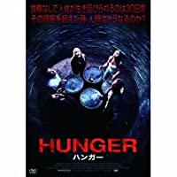 HUNGER ハンガー [DVD]