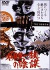 柳生一族の陰謀 [DVD] / 萬屋錦之介, 松方弘樹, 千葉真一 (出演); 深作欣二 (監督)