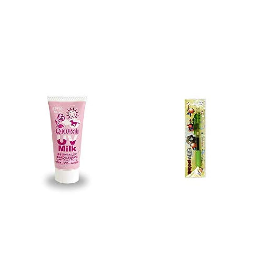 [2点セット] 炭黒泉 Q10馬油 UVサンミルク[ブルガリアローズ](40g)?さるぼぼ 癒しボールペン 【グリーン】
