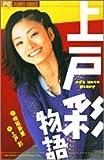 上戸彩物語 / 咲坂 芽亜 のシリーズ情報を見る