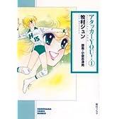 アタッカーYOU!(1) (ソノラマコミック文庫)