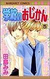 学校のおじかん (5) (マーガレットコミックス (3881))