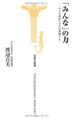 「みんな」の力 ―小さな政府で日本は飛躍する! (宝島社新書314) (宝島社新書 314)の詳細を見る