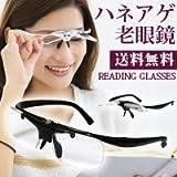 老眼鏡 ハネアゲ ブラック ニュータイプ レンズ シニアグラス 跳ね上げ式老眼鏡 DR-003 【※このページは「+2.50」のみの販売です】+2.50