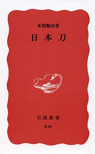 日本刀 (岩波新書)の詳細を見る