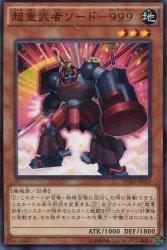 遊戯王 DUEA-JP012-N 《超重武者ソード?999》 Normal