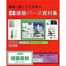 簡単!誰にでも出来るCG建築パース資料集 点景編 植栽素材