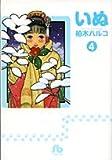 いぬ 4 (小学館文庫 かE 4)