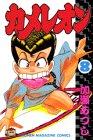 カメレオン (8) (講談社コミックス―Shonen magazine comics (1731巻))