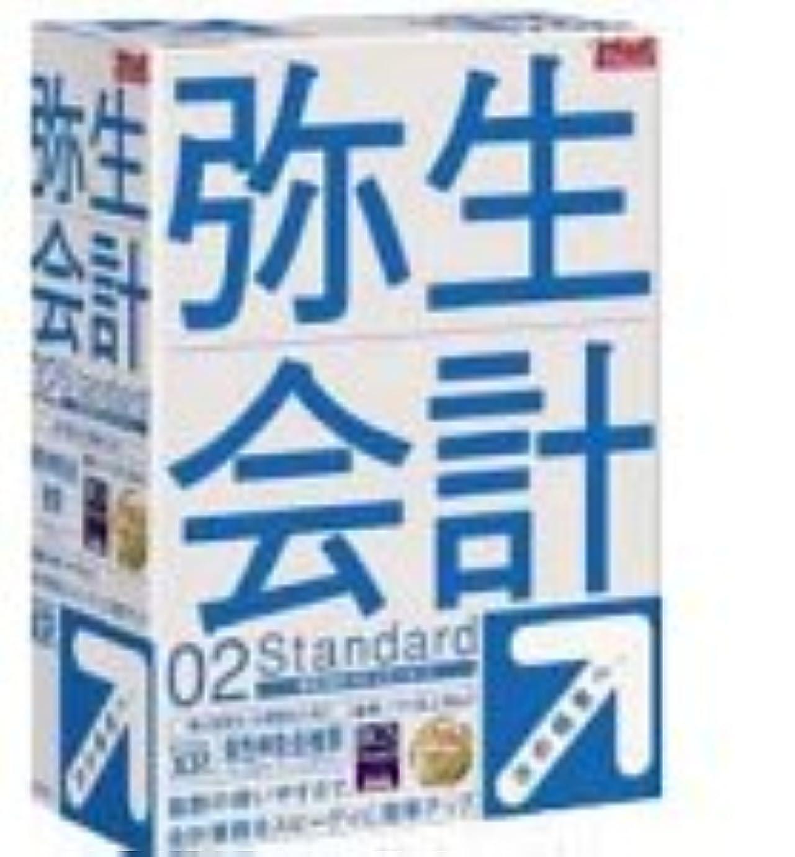 ビーチデクリメントクロール【旧商品】弥生会計 02 Standard 乗り換え版