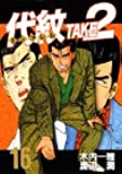 代紋TAKE2(16) (ヤンマガKCスペシャル)