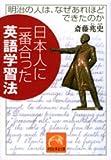日本人に一番合った英語学習法—明治の人は、なぜあれほどできたのか (祥伝社黄金文庫)