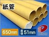 紙通販ダイゲン 紙管 650mm幅(A1、B2サイズ用)/5本 050085