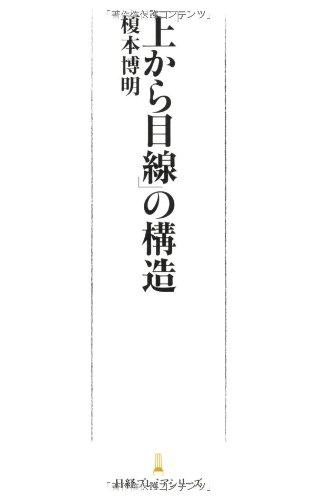 「上から目線」の構造 (日経プレミアシリーズ)
