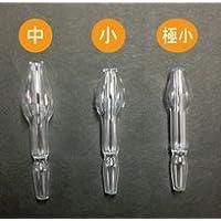 吸引オリーブ管(中) ガラス製  0700005 東京MI(東京エム・アイ商会)