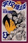 学校怪談 3 (少年チャンピオン・コミックス)の詳細を見る