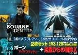 「ボーン・アイデンティティー」+「遊星からの物体X」 [DVD]