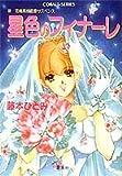 星色のフィナーレ―新 花織高校恋愛サスペンス (コバルト文庫)