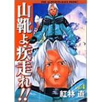 山靴よ疾走れ!! 4 (ヤングジャンプコミックス)